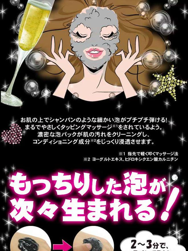炭泡スパークリングマスク商品説明