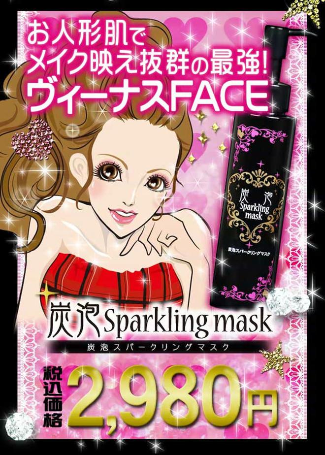 炭泡スパークリングマスク税込価格2980円